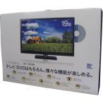 新品 レボリューション 19型DVDプレーヤー内蔵液晶テレビ ZM-19DWB