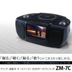 新品 レボリューション 7インチ液晶付オールインワンDVDポータブルコンポ ZM-7C