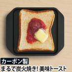 トースター グリル プレート 炭板 ih ガス あやせものづくり研究会 Sumi Toaster スミトースター