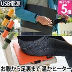 電気マット ポカット POKATTO USB 座布団 ホットマット チェアパッド 膝掛け 電気  送料無料の特典