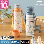 水筒 キッズ 子供 BRUNO ブルーノ ライト2wayキッズボトル ステンレス 保温 保冷 コップ付き 直飲み ワンタッチ 4つから選べるおまけ特典