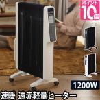 速暖 遠赤外線 ヒーター 暖房 軽量 暖房器具 シロカ