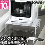 タワー 食洗機ラック 食洗機台 台 シンプル ホワイト ブラック