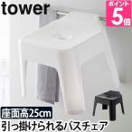 風呂椅子  引っ掛け風呂イス タワー tower 風呂いす コの字 バスチェア おしゃれ 座面高25cm 浮かせる収納 お風呂 山崎実業 タワーシリーズ  送料無料の特典