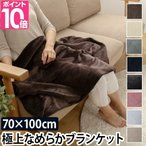 mofua プレミアムマイクロファイバーブランケット ひざ掛け 70×100cm 洗える 丸洗い あったか 毛布 寝具 ナイスデイ おしゃれ 無地