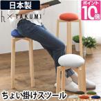 スツール 椅子 おしゃれ 木製 マッシュルームスツール