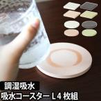 コースター ラージ soil ソイル 珪藻土 茶たく 4枚セット