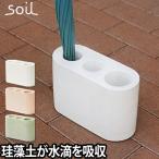 傘立て 傘たて 傘立 おしゃれ soil ソイル 珪藻土