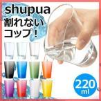 グラス コップ シリコン 日本製 シュプア 割れない 220ml