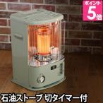 石油ストーブ 切タイマー付 レトロ 小型 アラジン CAP-U287AG 温湿時計モルト特典