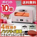 オーブントースター アラジン グラファイト グリル&トースター 4枚焼きグリルパン付きモデル 選べるオマケM特典
