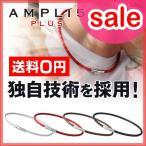 ネックレス Ampli5+ アンプリ5+ レザー