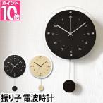 振り子時計 壁掛け 電波時計 アンティール W-473
