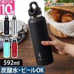 水筒 マグボトル レボマックス ステンレス ワンタッチ 魔法瓶 保温 保冷 タンブラー 炭酸 真空断熱 REVOMAX2 592ml