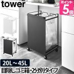 ゴミ箱 ゴミ袋ホルダー tower 目隠し分別ダストワゴン 2分別 ごみ箱 レジ袋 キッチン