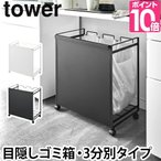 ゴミ箱 ゴミ袋ホルダー tower 目隠し分別ダストワゴン 3分別 ごみ箱 レジ袋 キッチン