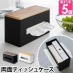 ティッシュボックス 両面ティッシュケース RIN ボックスティッシュ ペーパータオル対応 ウッド 木製 おしゃれ 北欧 送料無料の特典