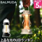 バルミューダ ザ・ランタン LED 充電式 授乳 おしゃれ L02A BALMUDA The Lantern