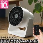 扇風機 サーキュレーター グリーンファンC2 A02A-WK