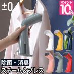 Yahoo!セレクトショップAQUA・アクア衣類スチーマー ±0 スタイルスチーマー ハンディ アイロン アイロングローブのおまけ特典