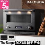 電子レンジ バルミューダ レンジ ブラック ホワイト オーブンレンジ BALMUDA The Range おしゃれ フラット K04A オーブンミトンのおまけ特典