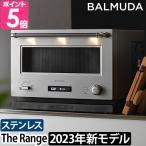電子レンジ バルミューダ レンジ ステンレス オーブンレンジ BALMUDA The Range おしゃれ フラット K04A