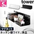 マグネットキッチン棚 ワイド 壁面収納 ウォールシェルフ ウォールラック tower タワー 調味料ラック スチール ホワイト ブラック 白 黒 送料無料の特典