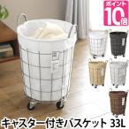 ランドリーバスケット 洗濯かご LAUNDRY ROUND CASTER 33L 丸型 移動 収納 おしゃれ インテリア