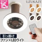 LEDライト LED シーリングファン ファン付き 小型 扇風機 ウズカゼ ミニ UZUKAZE mini 調光 LED電球 サーキュレーター マイクロタオルのおまけ特典