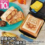 ホットサンドメーカー プレスサンドメーカープラッド ミニオン ホットサンド スイーツ デザート おうちカフェ 朝食 RPS-2-MO
