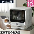 食洗機 工事不要 siroca シロカ 食器洗い乾燥機 スポンジワイプのおまけ特典