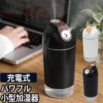 加湿器 超音波式 充電式 Duo Mist デュオミスト ポータブル 卓上 オフィス