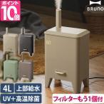 ハイブリッドUV加湿器 カームミスト CALM MIST 抗菌 除菌 UV 交換フィルター+3つから選べるおまけ特典
