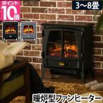 ファンヒーター ディンプレックス 暖炉型 電気式 温湿度計のおまけ特典