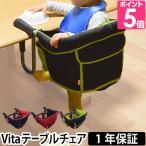 ショッピングVita ベビーチェア ヴィータ Vita テーブルチェア 離乳食