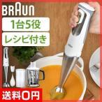 ハンドミキサー BRAUN マルチクイック7 MQ745 電動 泡立て器 キッチンタイマー特典
