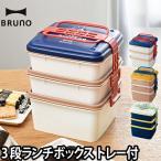 ショッピングランチボックス BRUNO 3段ランチボックス 弁当箱 重箱 取り皿付き