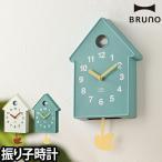 壁掛け時計 バードモビールクロック BRUNO ブルーノ 振り子時計 かわいい おしゃれ 送料無料特典