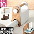 布団乾燥機 BRUNO マルチふとんドライヤー BOE047 マット不要 軽量 コンパクト 温湿時計モルト+乾燥剤特典