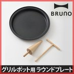 ショッピングプレート グリルポット用ラウンドプレート BRUNO 電気鍋