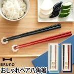 箸 セット 夫婦箸 23cm 美濃焼き BRUNO ペア HASHI