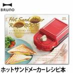 レシピ本 ホットサンドメーカー BRUNO /メール便