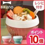 アイスクリームメーカー BRUNO アイスクリームココット シャーベット