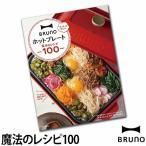 レシピ本 コンパクトホットプレート 魔法のレシピ100 ブルーノ /メール便