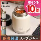 イデア idea ブルーノ BRUNO メタルキャップ スープジャー アイボリー BHK188-IV