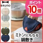ショッピング鍋 ポットマット 鍋敷き ミトン 鍋つかみ 鍋置き 綿 BRUNO ブルーノ/メール便