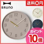 ショッピング壁掛け 壁掛け時計 おしゃれ BRUNO ラウンドソリッドウォールクロック