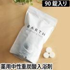 BARTH 中性重炭酸入浴剤 90錠 入浴剤 温浴 医薬部外品 お風呂 無香料 無着色 バース