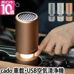 空気清浄機 車載用 USB cado MP-C20U 温湿時計モルト特典