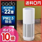 空気清浄機 cado カドー PM2.5 花粉 タバコ ペット